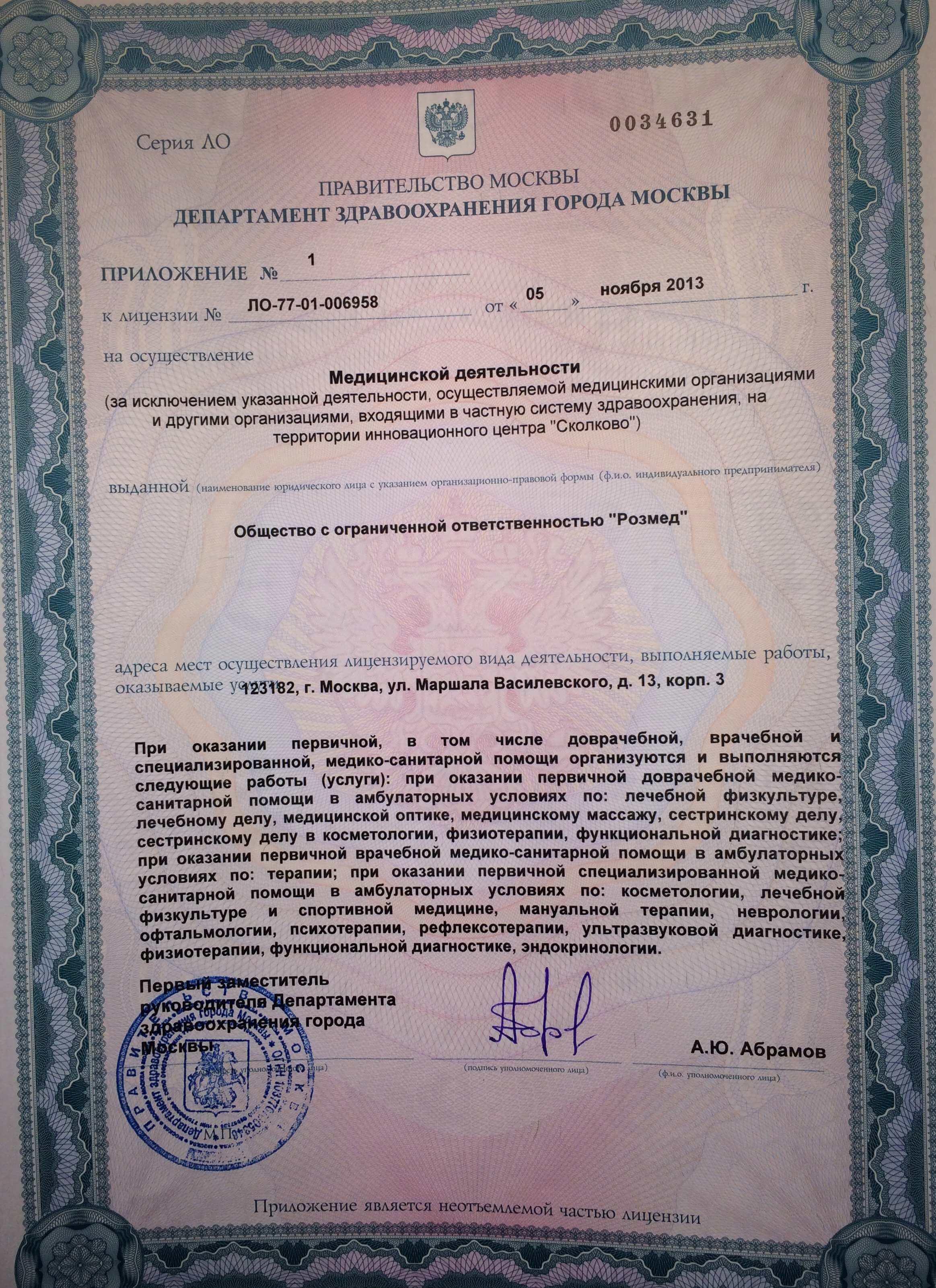 Лицензия на медицинскую деятельность