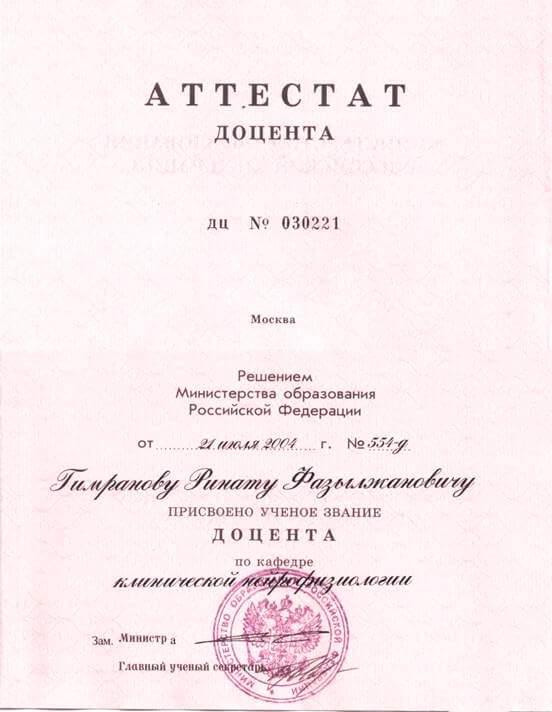 Аттестат доцента - выдан Гимранову Р.Ф. 24.07.2004г