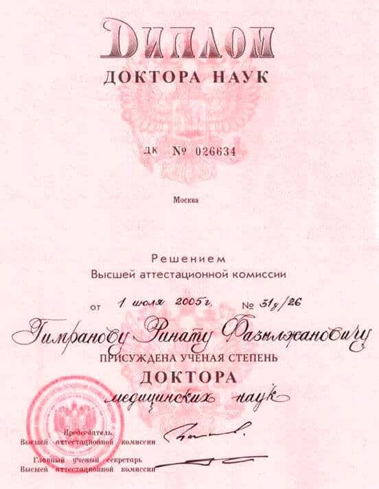 Диплом доктора медицинских наук - выдан Гимранову Р.Ф. 01.07.2005г