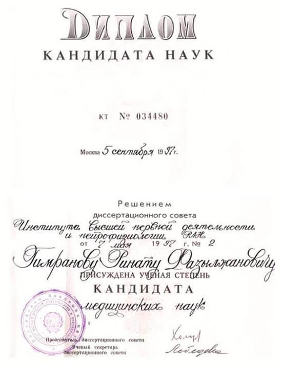 Диплом кандидата наук - Гимранов РФ