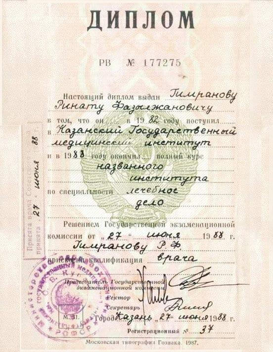 Диплом по специальности лечебное дело - Гимранов РФ