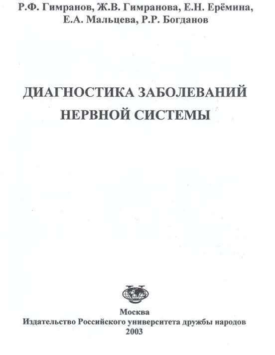 Книга. Гимранов РФ. Диагностика заболеваний НС. Москва 2003г