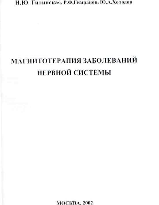 Книга. Гимранов РФ. Магнитотерапия заболеваний НС. Москва 2002г