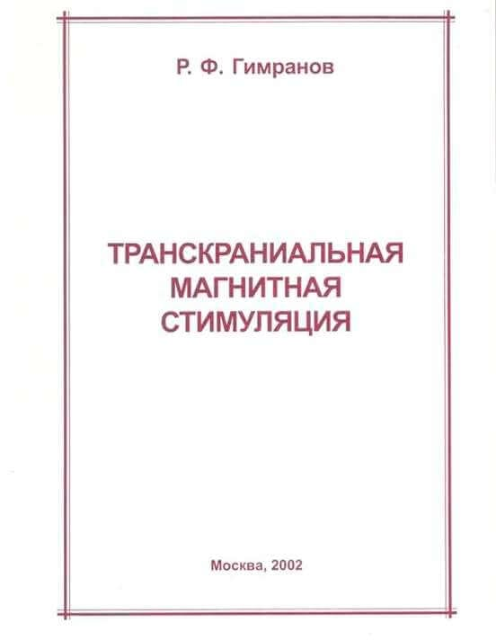 Книга. Гимранов РФ. Транскраниальнаяы магнитная стимуляция. Москва 2002г