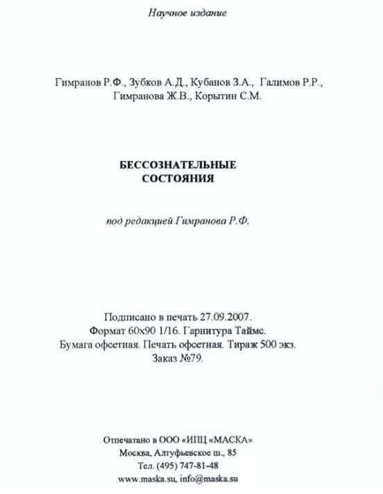 Научное издание. Гимранов РФ. Бессознательные состояния. 2007г