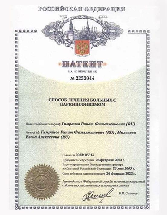 Патент на изобретение. Гимранов Р.Ф. Способ лечения больных с паркинсонизмом