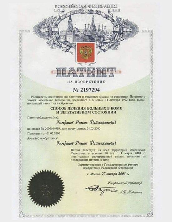 Патент на изобретение. Гимранов Р.Ф. Способ лечения больных в коме и вегетативном состоянии