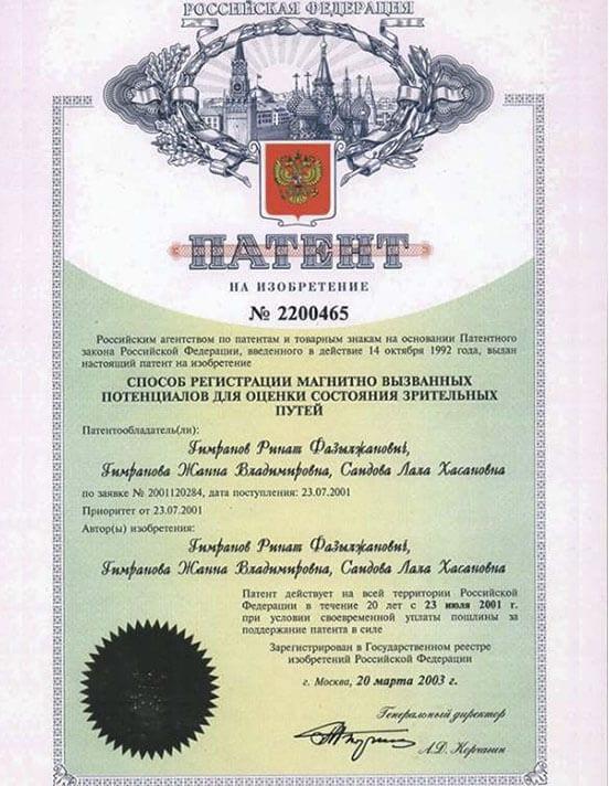 Патент на изобретение. Гимранов Р.Ф. Способ регистрации магнитно вызванных потенциалов для оценки состояния зрительных путей