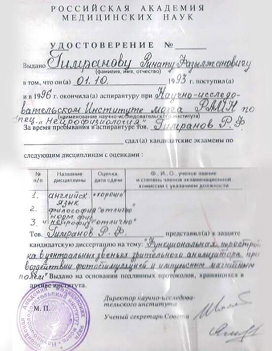 Удостоверение об окончании аспирантуры - выдан Гимранову Р.Ф. 01.10.1993г