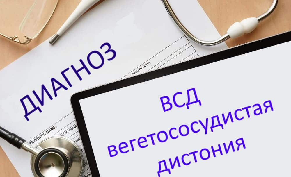 Диагнрз ВСД в медицинской документации