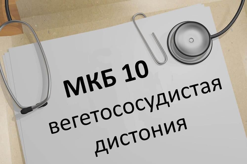 МКБ 10 диагноз вегетососудистая дистония