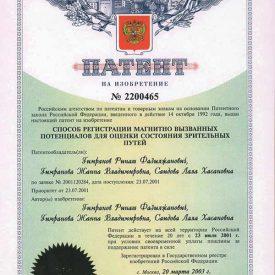 """Патентный сертификат """"Способ регистрации магнитно вызванных потенциалов для оценки состояния зрительных путей"""""""