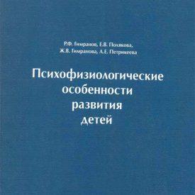 """Обложка книги """"Психологические особенности развития детей"""""""