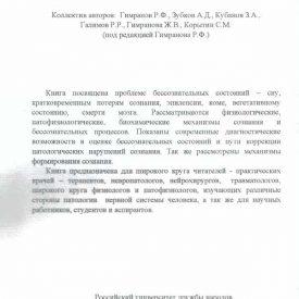 Книга-Безсознательное-Состояние-1-стр