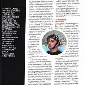 Журнал-MensHeaths-143