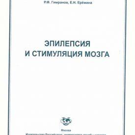 Книга-Эпилепсия-и-Стимуляция-Мозга-Обложка