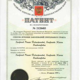 """Патентный сертификат """"Способ лечения зрительного тракта"""""""