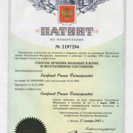 """Патентный сертификат """"Способ лечения больных в коме и вегетативном состоянии"""""""