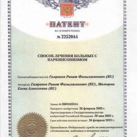 """Патентный сертификат """"Способ лечения больных с паркинсонизмом"""""""