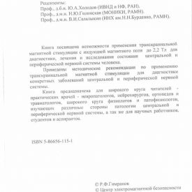 КНИГА-ТМС-2-СТР