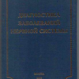"""Обложка книги """"Диагностика нервных заболеваний"""""""