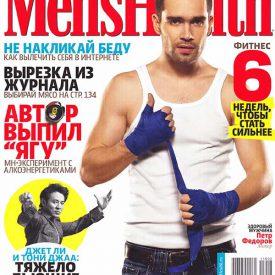 Журнал-MensHeaths-обложка