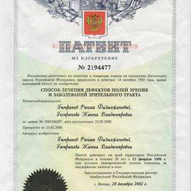 Патентный сертификат Способ лечения дефектов полей зрения и заболеваний зрительного тракта