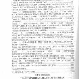 Третья страница книги о ТМС