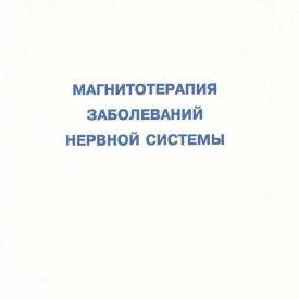 """Обложка книги """"Магнитотерапия заболеваний нервной системы"""""""