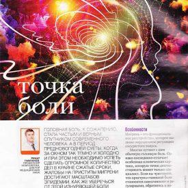 Журнал-Женские-Секреты-62-стр