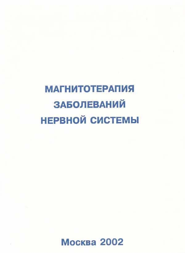 Книга-Магнитотерапия-Обложка