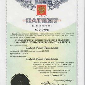 Патентный сертификат на Способ лечения функциональных поражений каудальной группы черепно мозговых нервов