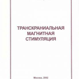 """Обложка книги """"Транскраниальная магнитная стимуляция"""""""