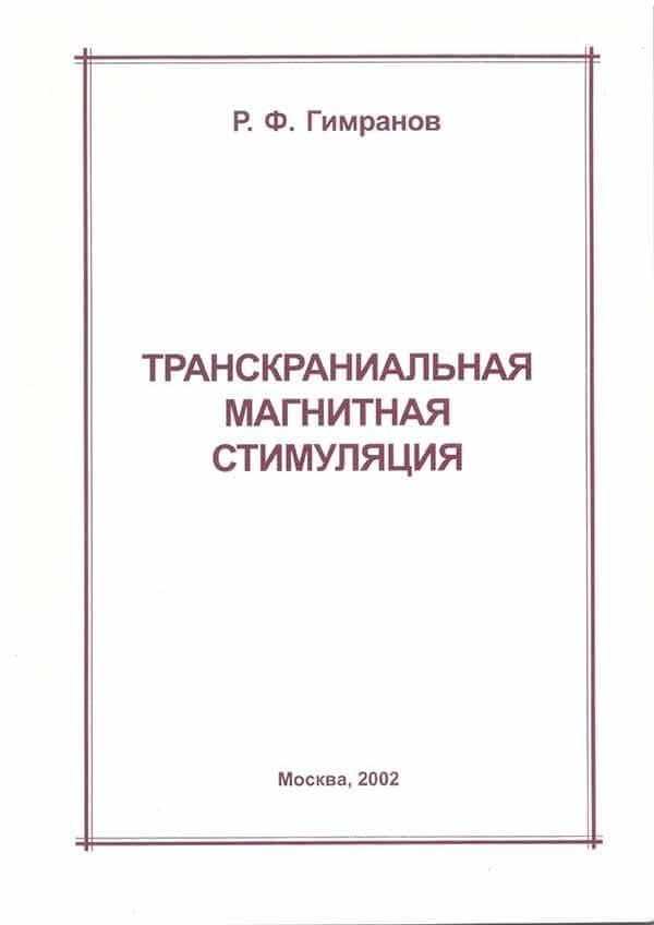 КНИГА-ТМС-Обложка