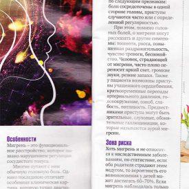 Журнал-Женские-Секреты-63-стр