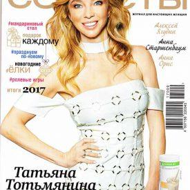Журнал-Женские-Секреты-Обложка