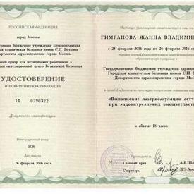 Удостоверение-Выполнение-Лазеркоагуляции-сетчатки-при-эндовитреальных-вмешательствах