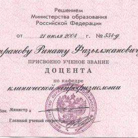 Аттестат-доцента-2-лист