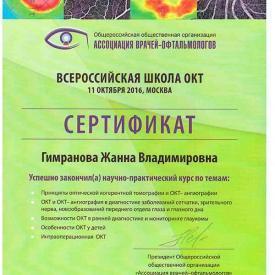 Всероссийская школа ОКТ, сертификат Гимрановой Ж.В.