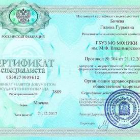 Сертификат ГБУЗ МО МОНИКИ, 2017 г., Бичева Г.Г.