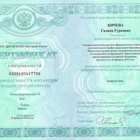 """Сертификат специалиста """"Профпатология"""", 2016 год Бичевой Г.Г."""