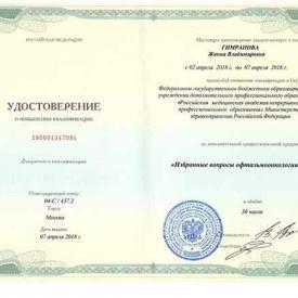 Удостоверение-Избранные-вопросы-офтальмоонкологии