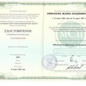 Удостоверение-Факоэмульсия-катаракты