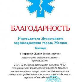 Благодраность-Департамента-Здравоохранения-2