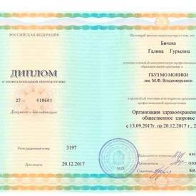 Диплом ГБУЗ МО МОНИКИ, Бичева Г.Г.