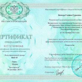 """Сертификат специалиста """"Неврология"""", 2015 год Бичевой Г.Г."""