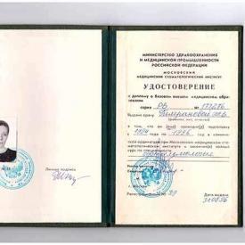 Удостоверение-к-Диплому