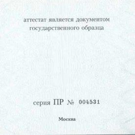 Аттестат-профессора-3-лист