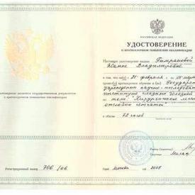 Удостоверение-Хирургическое-лечение-отслойки-сетчатки