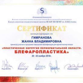 Блефаропластика-Сертифкат